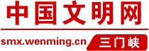 三门峡文明网